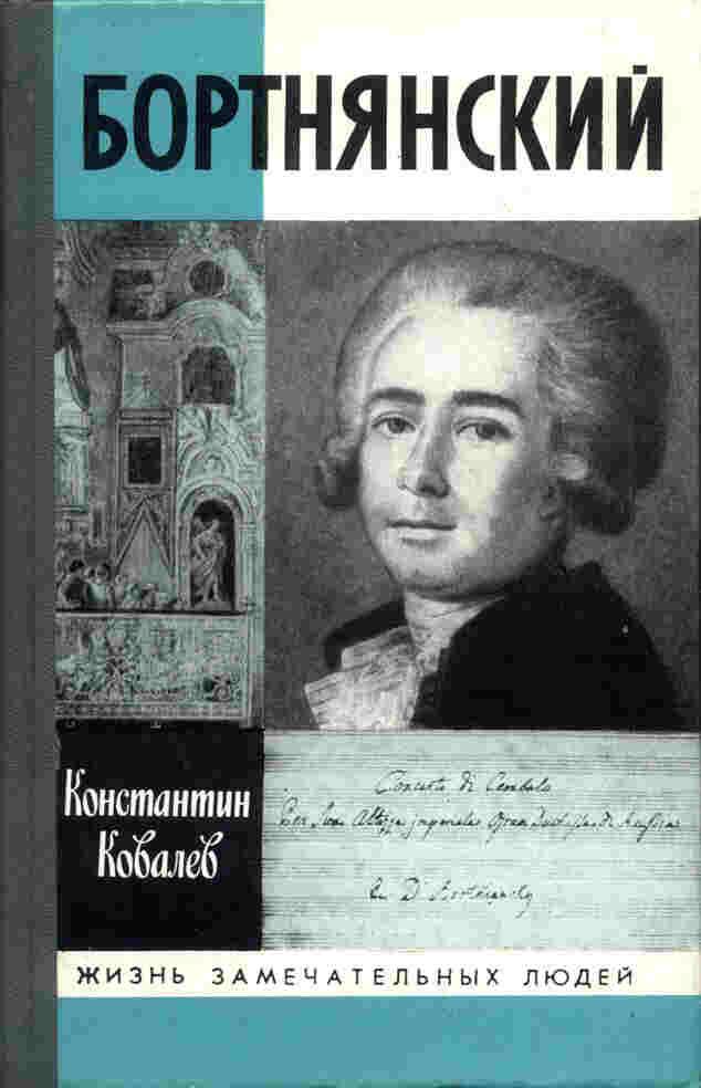 Bortniansky-1-mal copy